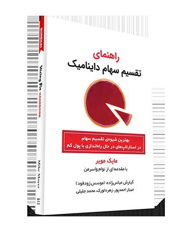 کتاب تقسیم سهام داینامیک
